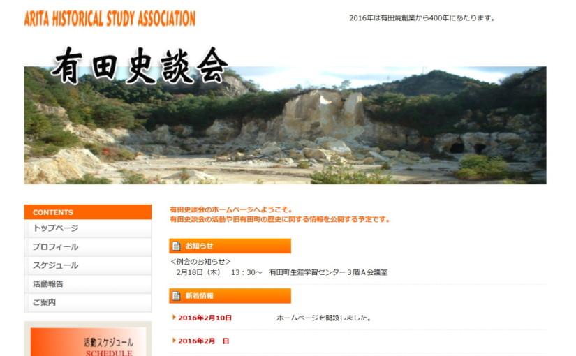有田史談会のホームページを試作!